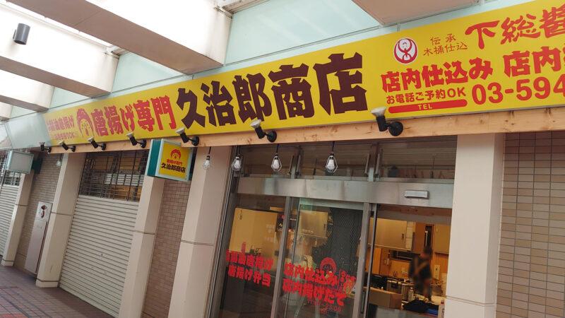 久治郎商店 北赤羽店