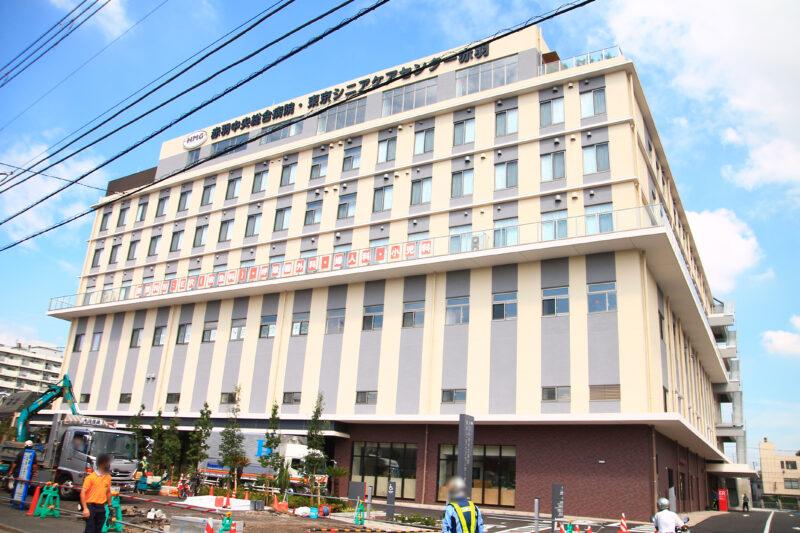 博栄会 赤羽中央総合病院・東京シニアケアセンター赤羽