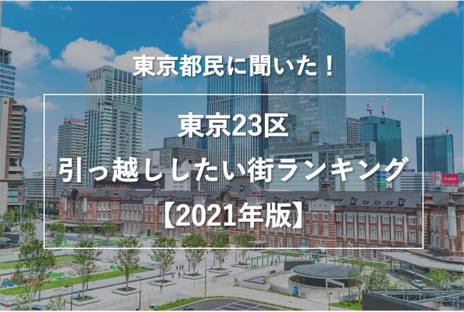 東京23区引っ越ししたい街ランキング2021