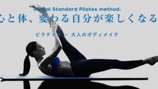 「zen place pilates 赤羽」
