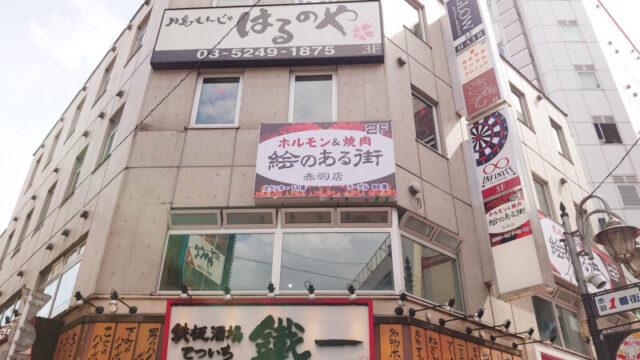 ホルモン&焼肉 絵のある街赤羽店