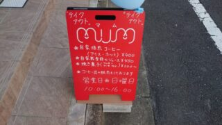 mum(マム)