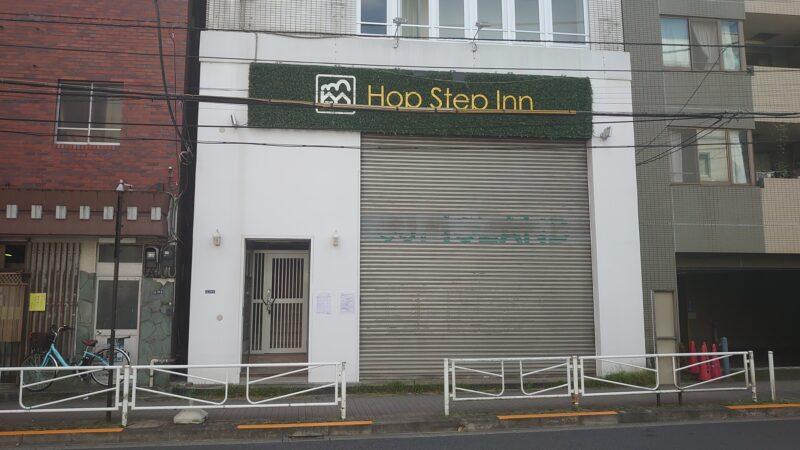 """北区王子 ゲストハウス""""ホップステップイン"""""""