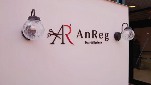 アンレッグ(AnReg)