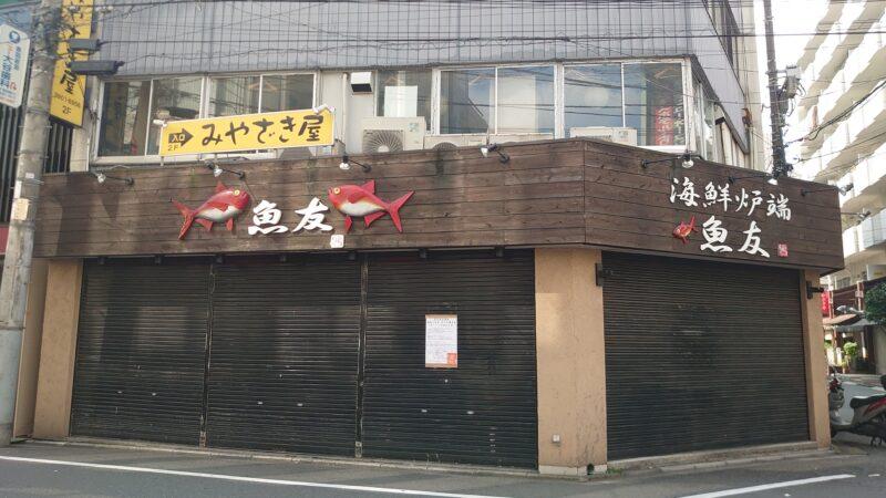 海鮮炉端 魚友 赤羽本店