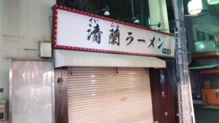 「清蘭ラーメン 十条店」