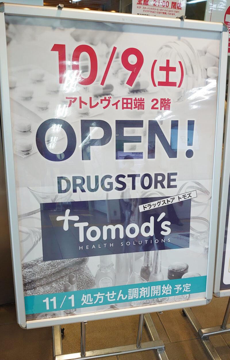 トモズ アトレヴィ田端店