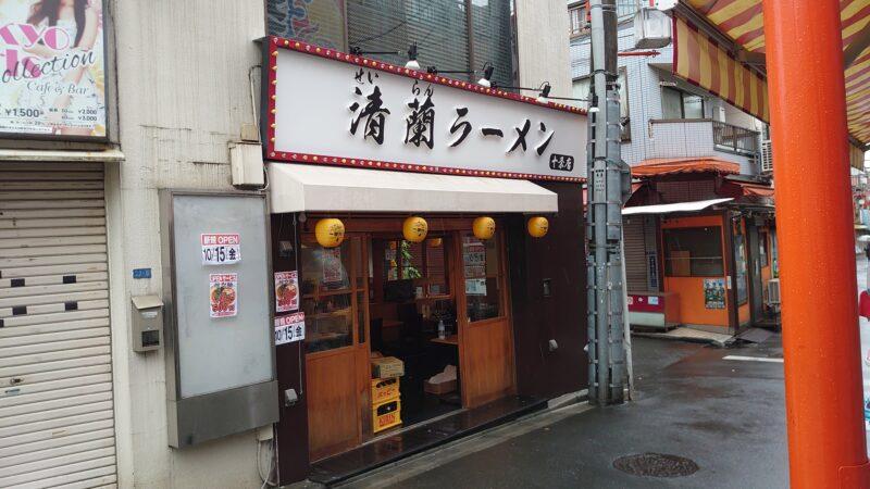 清蘭ラーメン 十条店