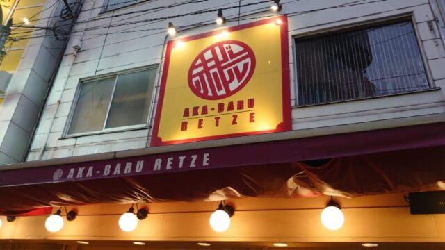 赤バルRETZE 赤羽店