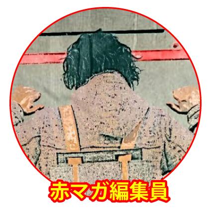 赤羽マガジン編集員